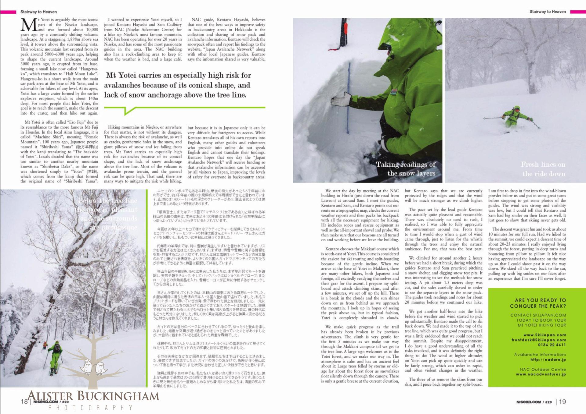 yotei_article02-2.jpg